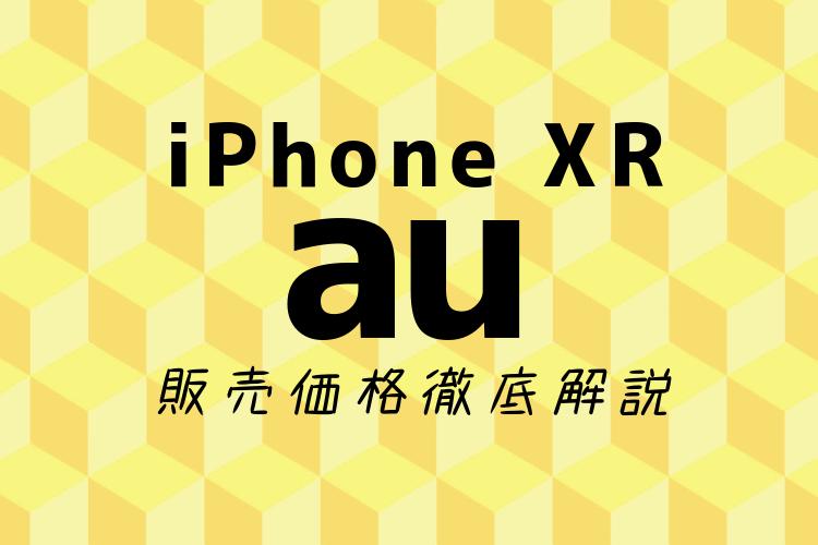 iPhone XR au 販売価格