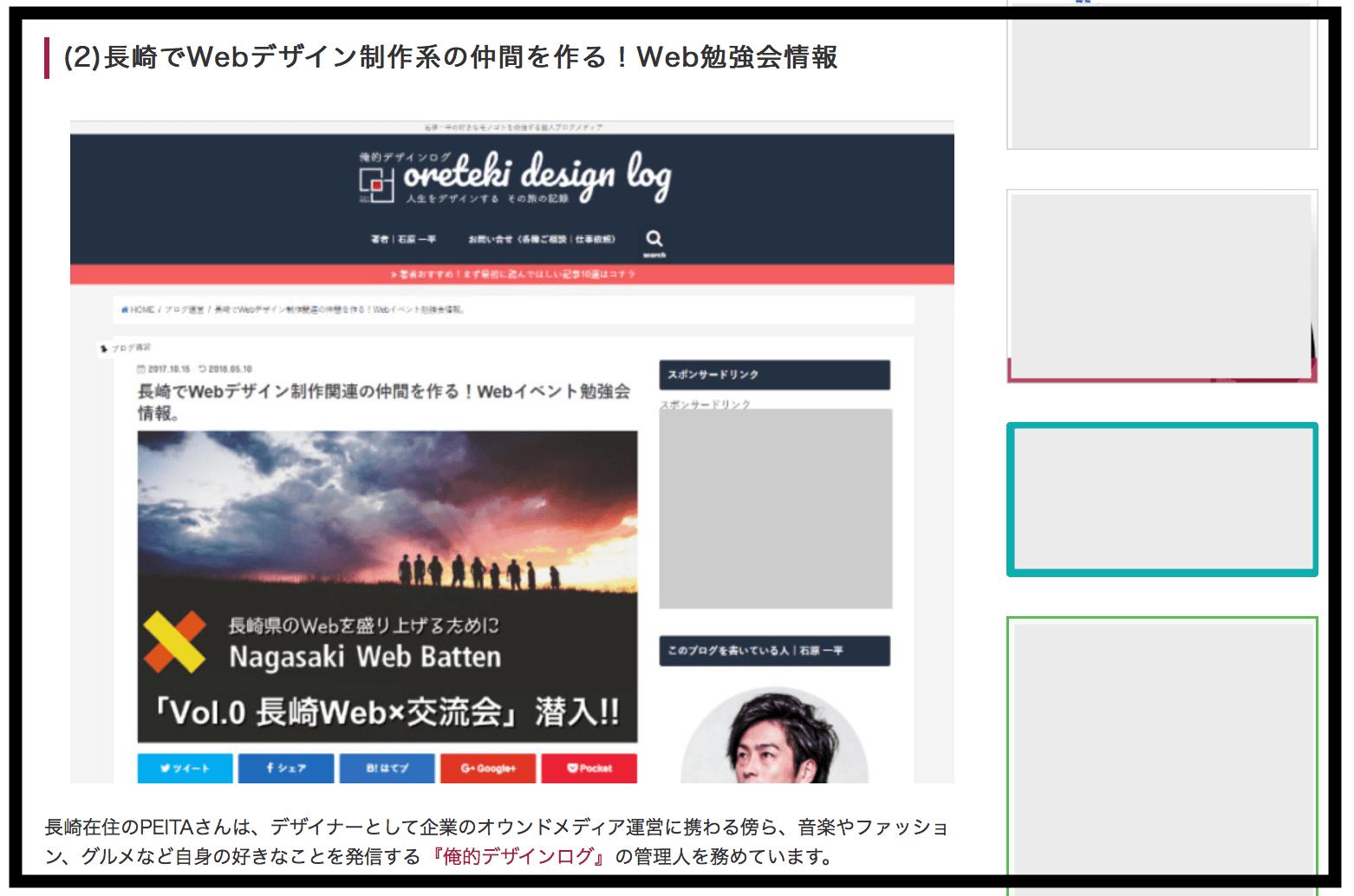 レバテックキャリア 紹介 記事