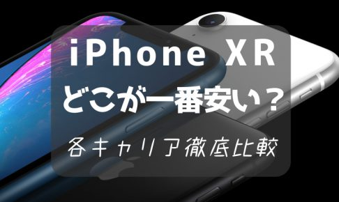 iPhone XR 各キャリア 比較 バナー
