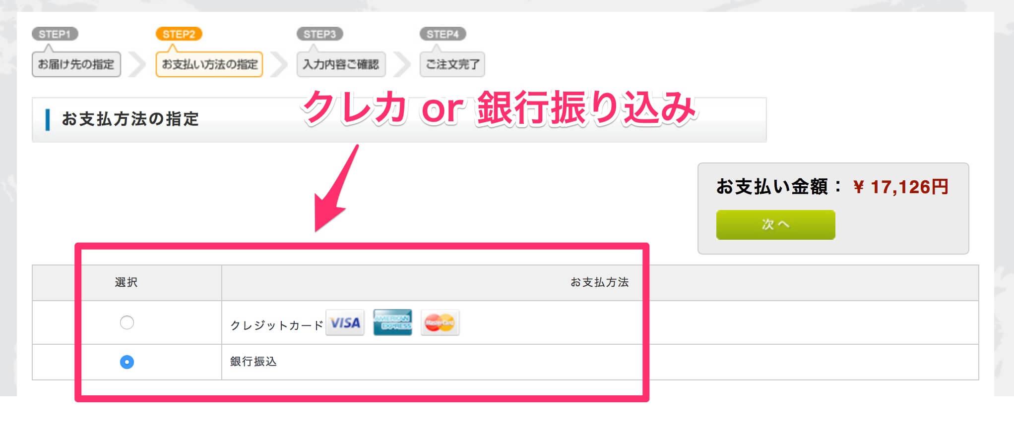 お支払い方法 選択 ページ スクショ