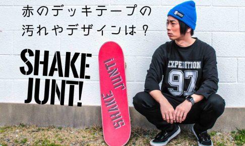 スケートボード デッキテープ 記事 アイキャッチ