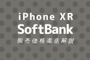 iPhone XR ソフトバンク 価格