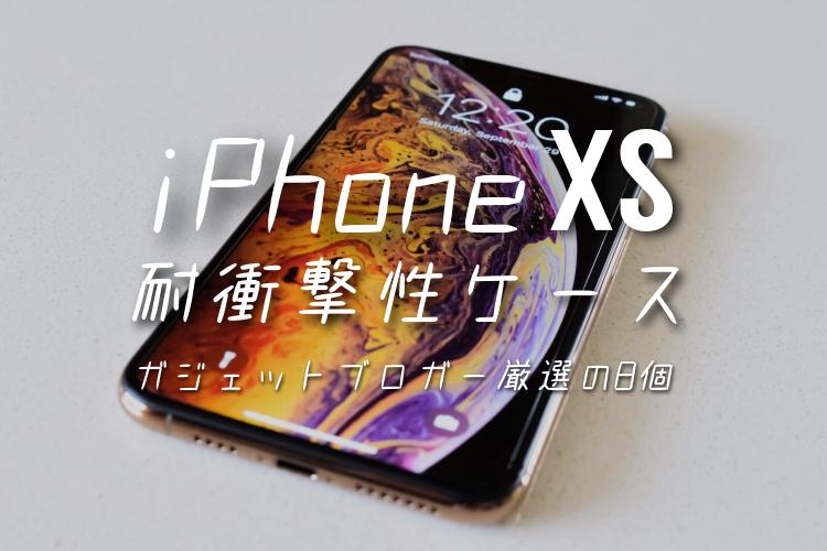 217a5b6670 iPhone XS 耐衝撃性ケースおすすめ!ガジェットブロガー厳選の8個!