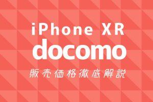 iPhone XR ドコモ 価格
