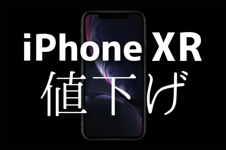 iPhone XR 値下げthumbnail