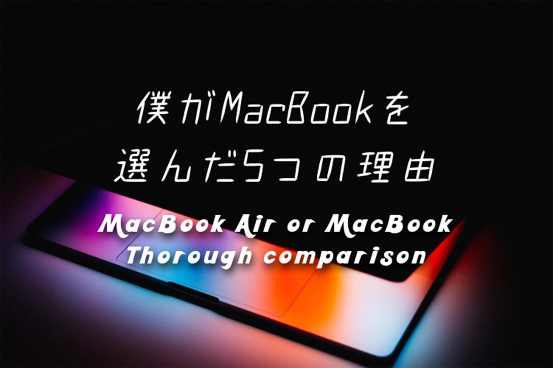 MacBook AirとMacBookどっちが買い?記事のアイキャッチ
