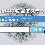 personal-import-xborder-thumbnail