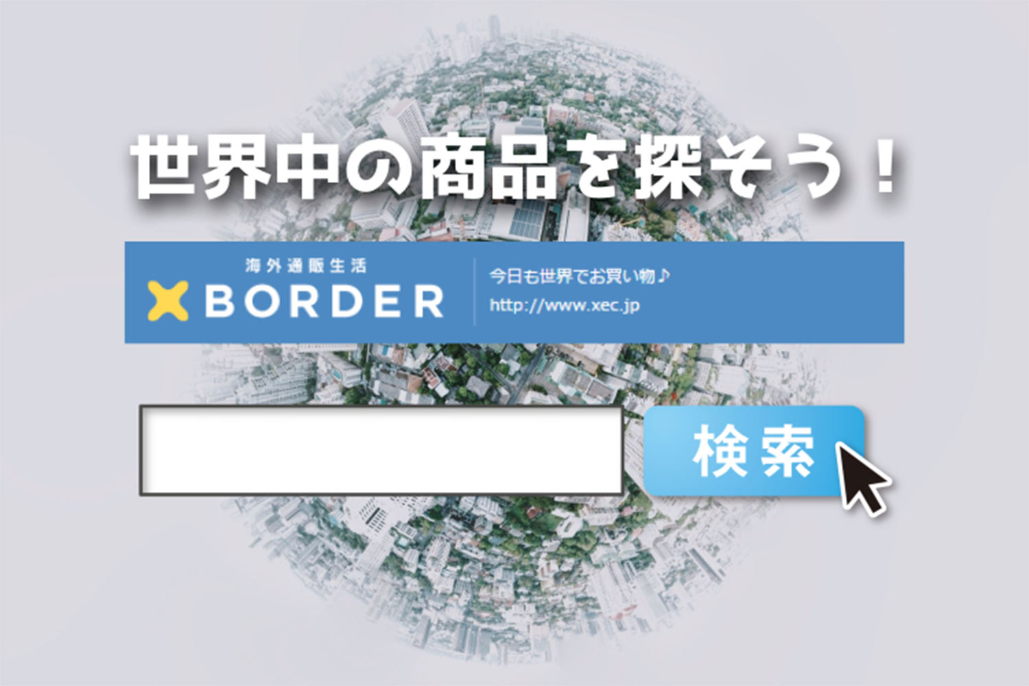 personal-import-xborder-thumbnail