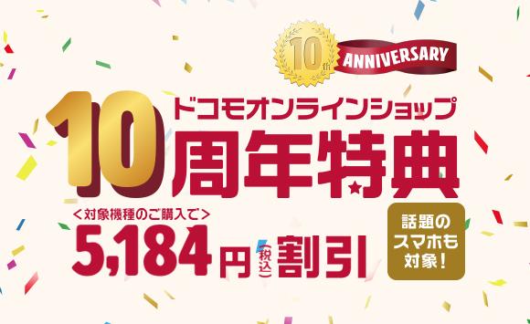 10th_kinen_tokuten_D