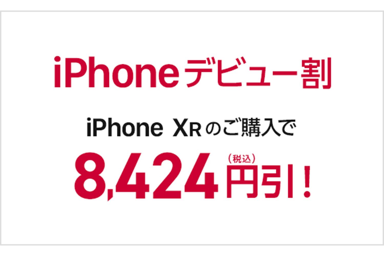 iPhone XR iPhoneデビュー割 バナー
