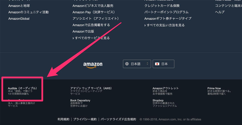 Audible サイト