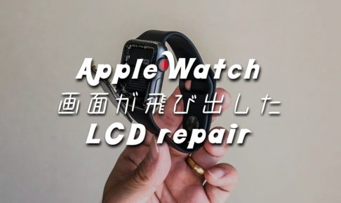 Apple Watch LCD repair thumbnail