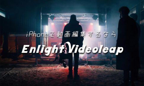 Enlight Videoleap article thumbnail