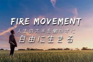 FIRE Movement article thumbnail