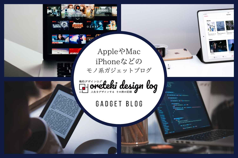 Gadget-Blog