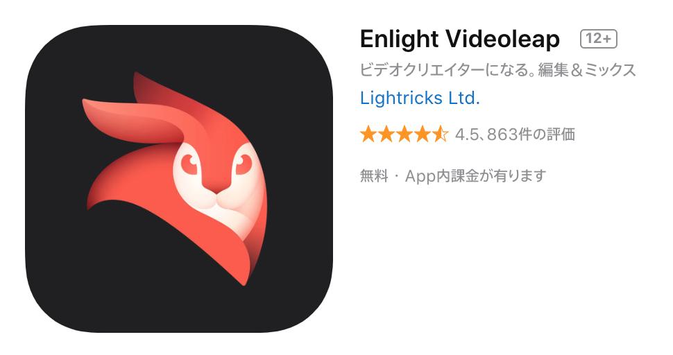 iPhone 動画編集アプリ videoleap