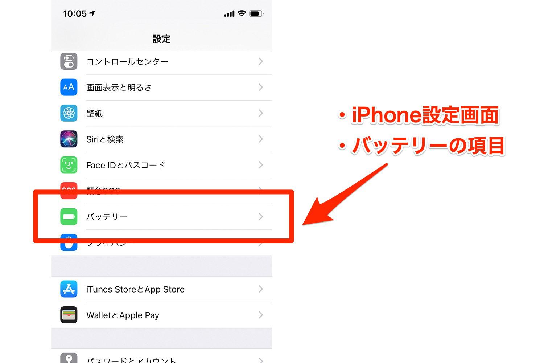 iPhone 設定 画面