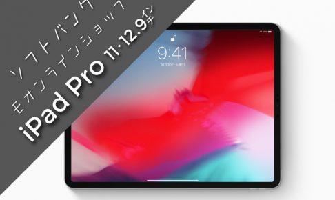 iPad Pro ソフトバンク 記事 アイキャッチ