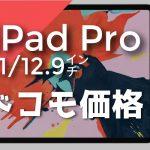 iPad Pro ドコモ 価格 記事 アイキャッチ