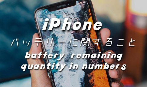 iPhone battery remaining quantity in numbers (%) thumbnail