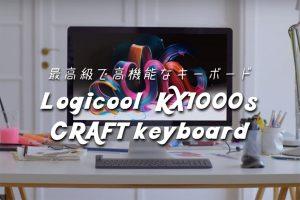 logicool KX1000s thumbnail