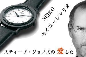 スティーブ・ジョブズ 愛用 腕時計
