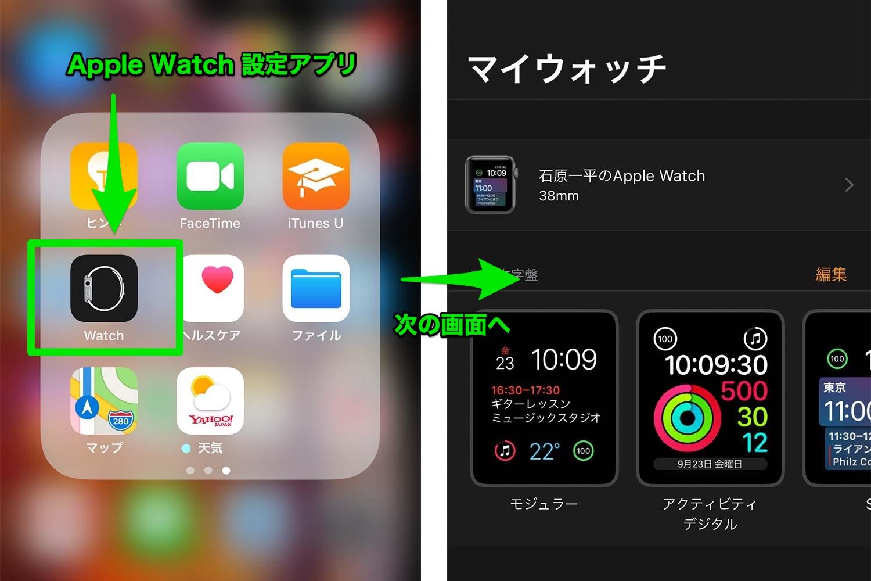 Apple_Watch_設定アプリ