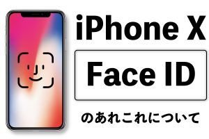 iPhoneXのFaceIDについて