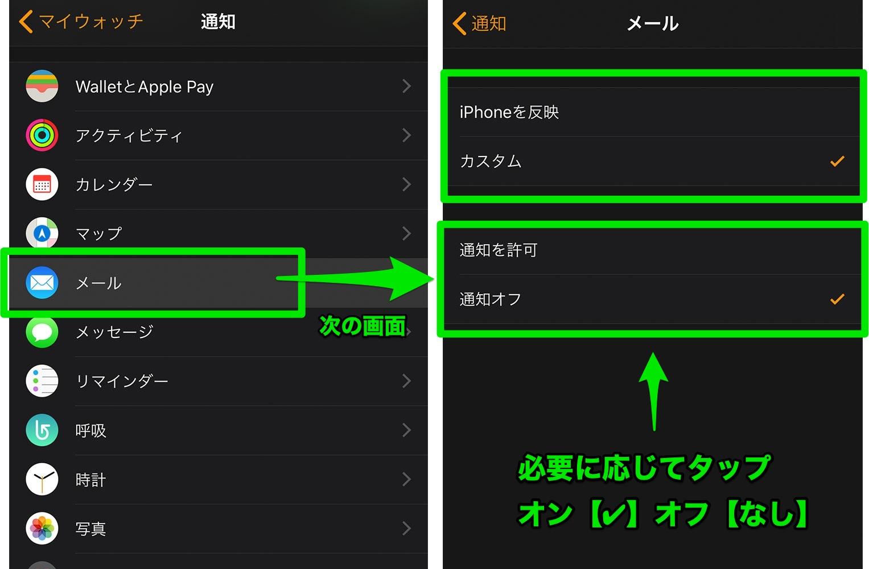 Apple_Watch_デフォルトアプリ通知_設定