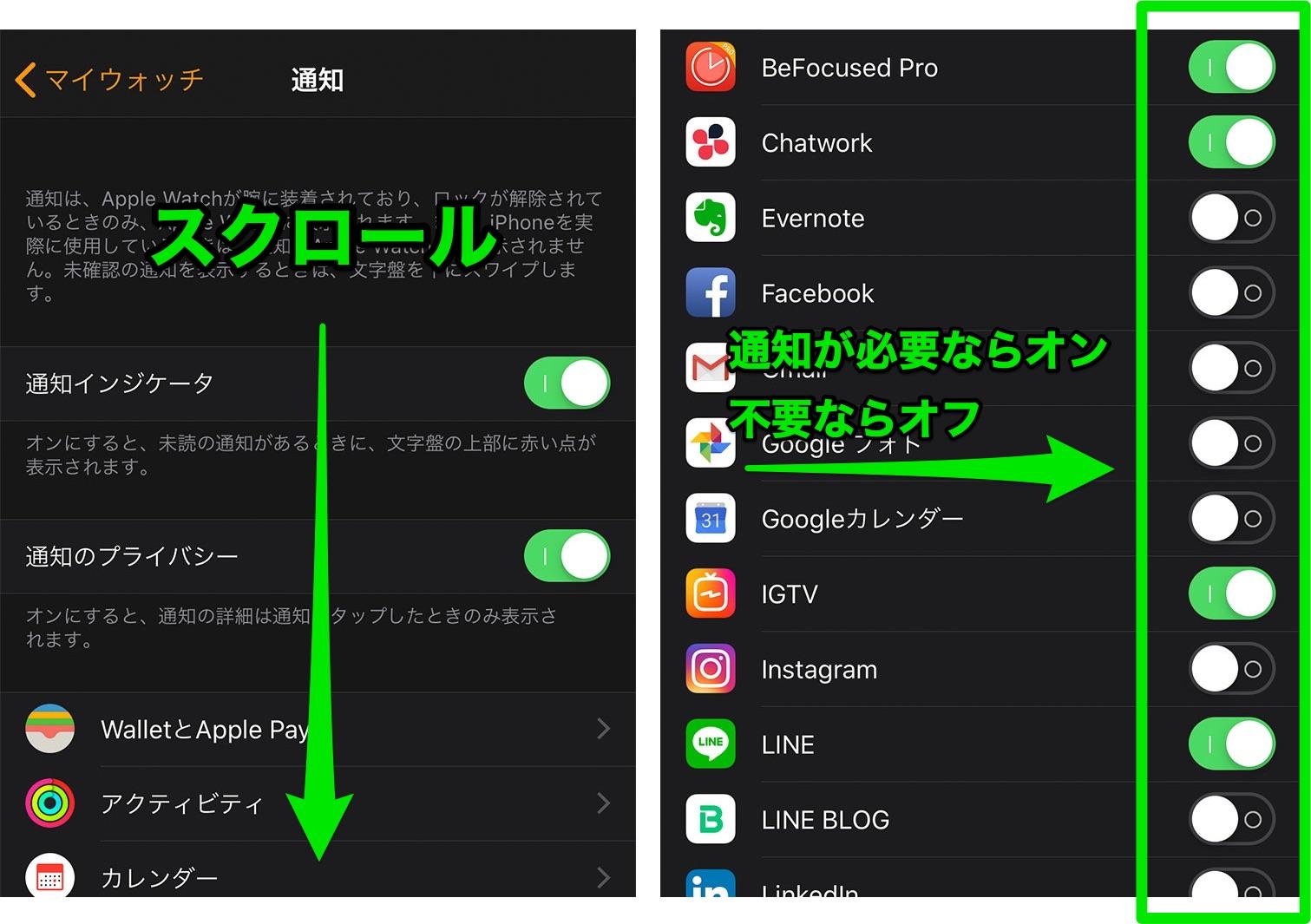 Apple_Watch_個別アプリ_通知_設定