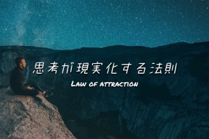 Law of attraction thumbnail