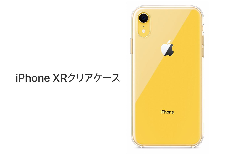iPhone XR 純正 クリアケース