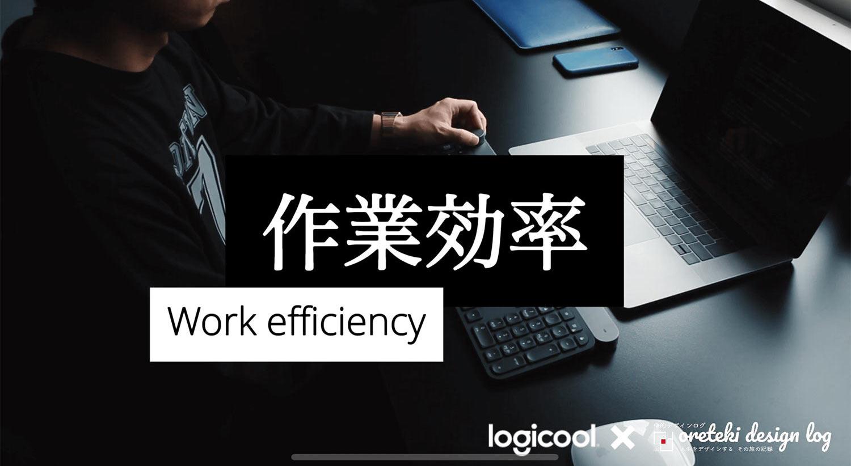 keyboard Work efficiency