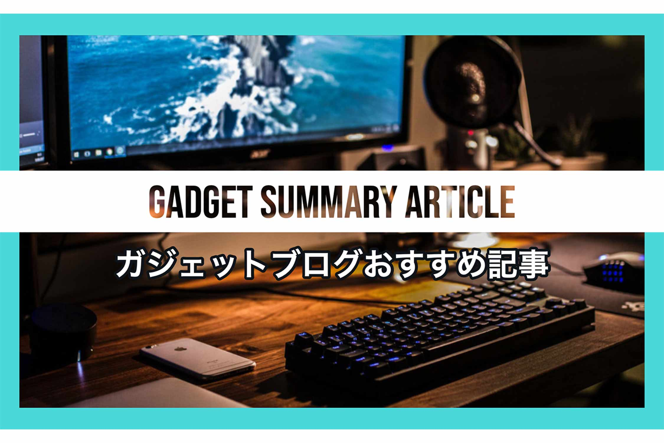 ガジェットブログ おすすめ記事 アイキャッチ