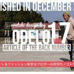 月刊ODELO Vol.17 アイキャッチ