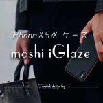iPhone XS iGlaze case アイキャッチ