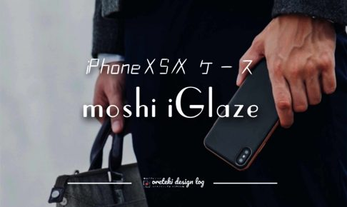 iPhone XS iGlaze case アイキャッチ