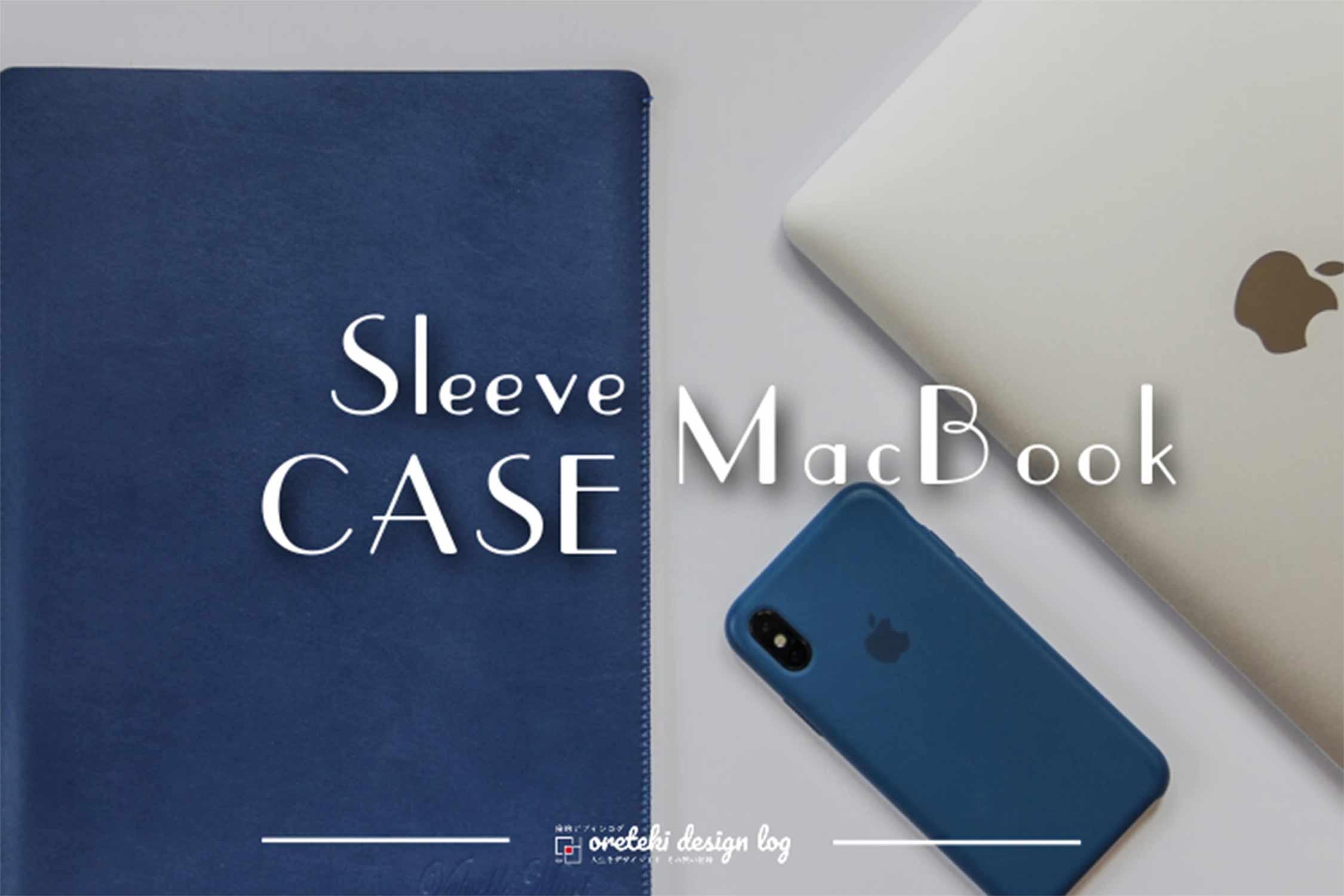 MacBookのスリーブケース紹介記事のアイキャッチ