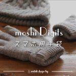 moshi Digits スマホ用手袋 記事 アイキャッチ