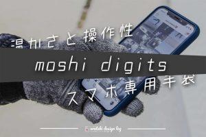 スマホ専用手袋 moshi digits