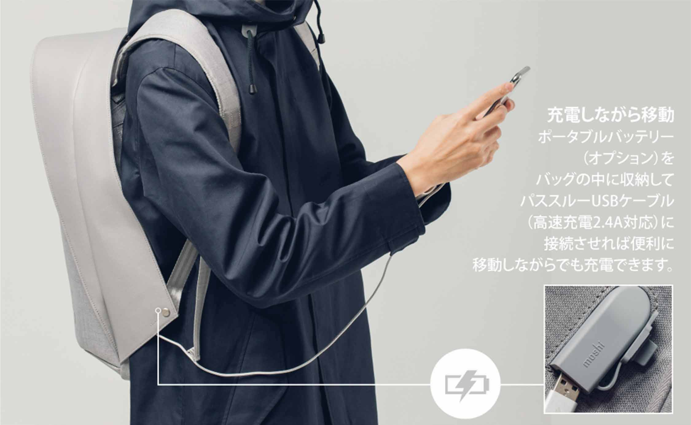 moshi tego backpack USB 充電