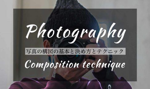 写真の構図の基本 記事 アイキャッチ