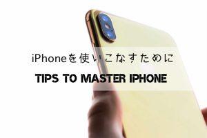 iPhoneを使いこなす 記事 アイキャッチ