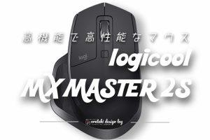 ロジクール ワイヤレス マウス MX MASTER 2S