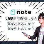 note 記事 アイキャッチ