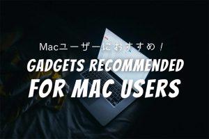Macおすすめガジェット 記事 アイキャッチ