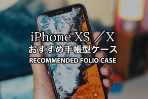 iPhone XS おすすめ 手帳型ケース 記事 アイキャッチ