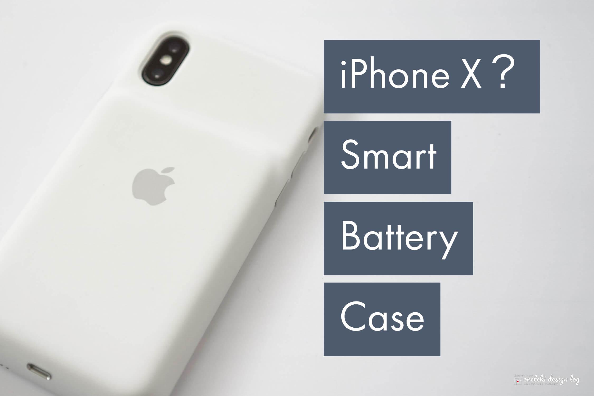 スマートバッテリーケース iPhone X 記事 アイキャッチ