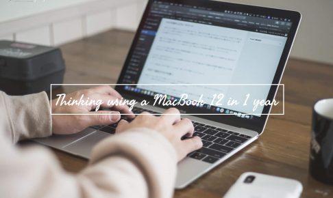 MacBook 12 レビュー 記事 アイキャッチ