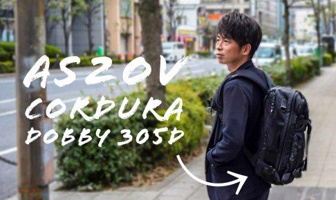 アッソブ CORDURA DOBBY 305D 記事 アイキャッチ
